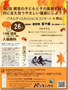 11月冨や蔵イベントチラシ -(jpgラジオ福島)